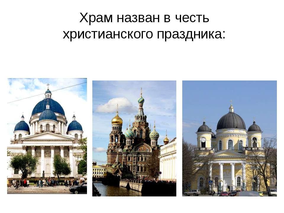 Храм назван в честь христианского праздника: