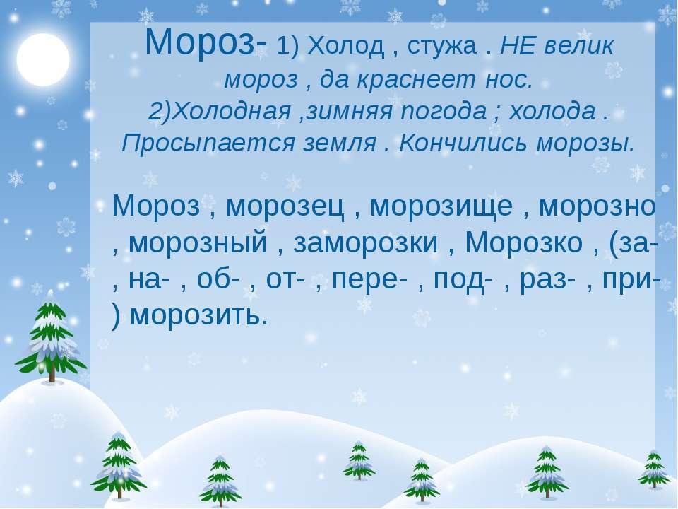 Мороз , морозец , морозище , морозно , морозный , заморозки , Морозко , (за- ...