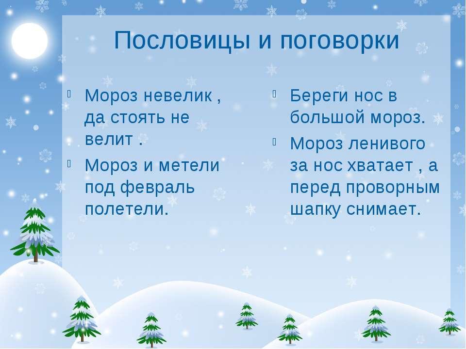Пословицы и поговорки Мороз невелик , да стоять не велит . Мороз и метели под...