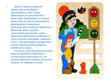 Детей с раннего возраста привлекает разнообразие окружающего: дома, улицы, дв...