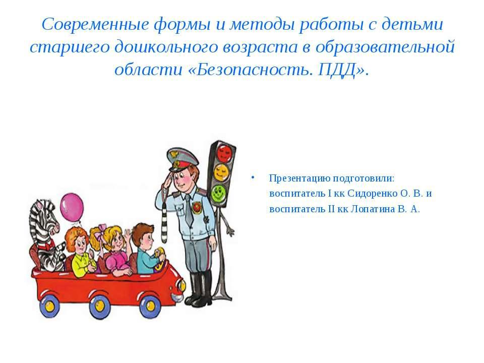 Современные формы и методы работы с детьми старшего дошкольного возраста в об...