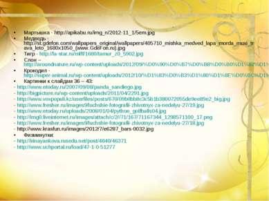 Мартышка - http://apikabu.ru/img_n/2012-11_1/5em.jpg Медведь - http://st.gdef...