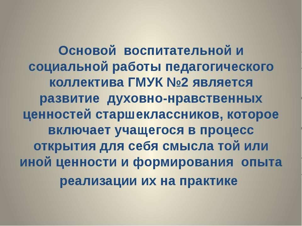 Основой воспитательной и социальной работы педагогического коллектива ГМУК №2...