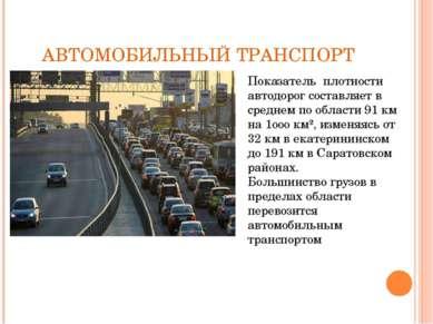 АВТОМОБИЛЬНЫЙ ТРАНСПОРТ Показатель плотности автодорог составляет в среднем п...
