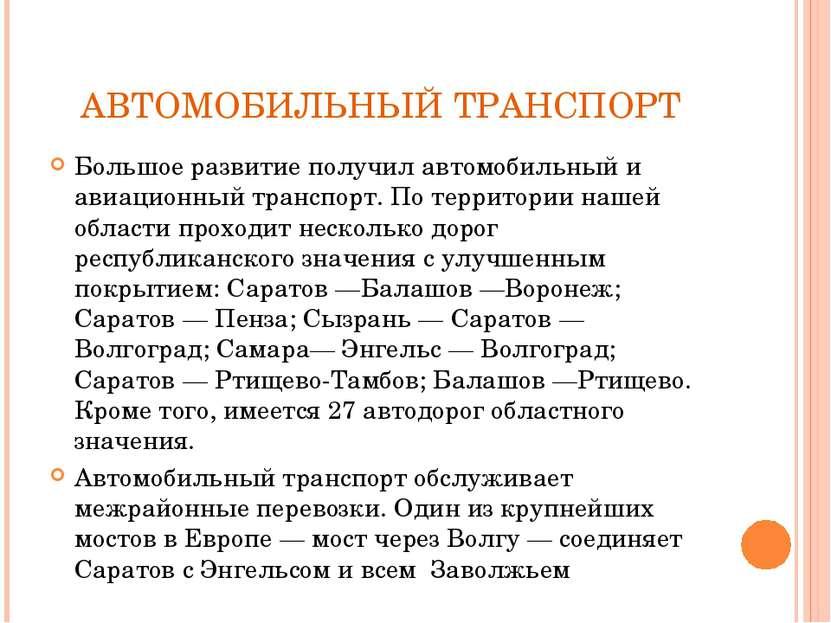 АВТОМОБИЛЬНЫЙ ТРАНСПОРТ Большое развитие получил автомобильный и авиационный ...