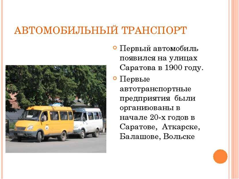 АВТОМОБИЛЬНЫЙ ТРАНСПОРТ Первый автомобиль появился на улицах Саратова в 1900 ...