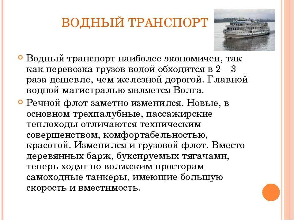 ВОДНЫЙ ТРАНСПОРТ Водный транспорт наиболее экономичен, так как перевозка груз...