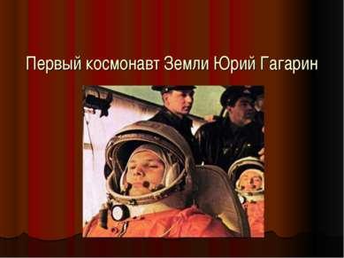 Первый космонавт Земли Юрий Гагарин
