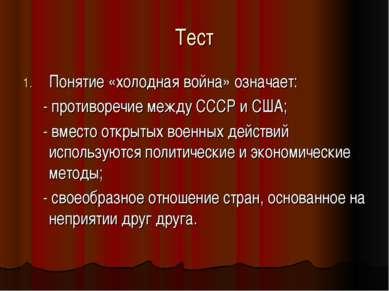 Тест Понятие «холодная война» означает: - противоречие между СССР и США; - вм...