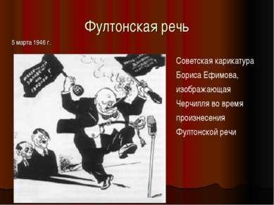 Фултонская речь 5 марта 1946 г. Советская карикатура Бориса Ефимова, изобража...