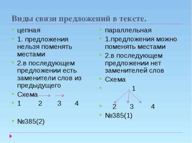 Виды связи предложений в тексте. цепная 1. предложения нельзя поменять местам...
