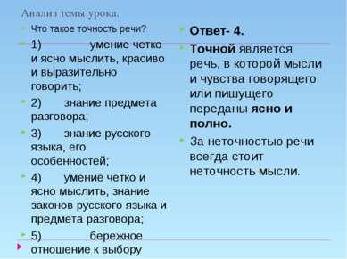 Анализ темы урока. Что такое точность речи? 1) умение четко и ...