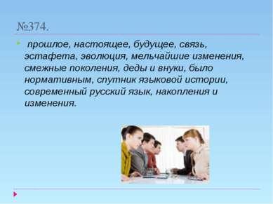 №374. прошлое, настоящее, будущее, связь, эстафета, эволюция, мельчайшие изме...