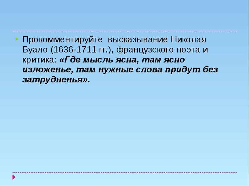 Прокомментируйте высказывание Николая Буало (1636-1711 гг.), французского поэ...