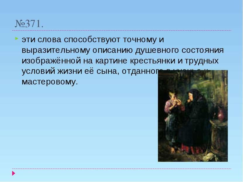 №371. эти слова способствуют точному и выразительному описанию душевного сост...