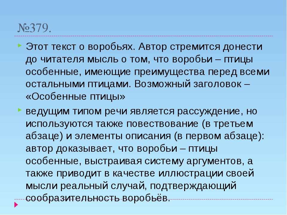 №379. Этот текст о воробьях. Автор стремится донести до читателя мысль о том,...