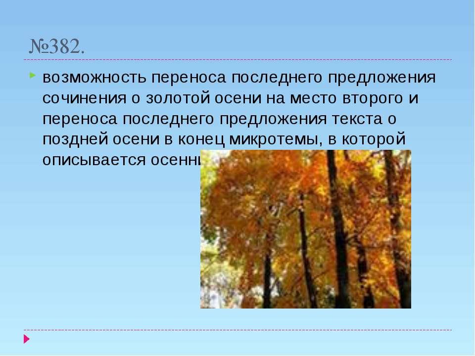 №382. возможность переноса последнего предложения сочинения о золотой осени н...
