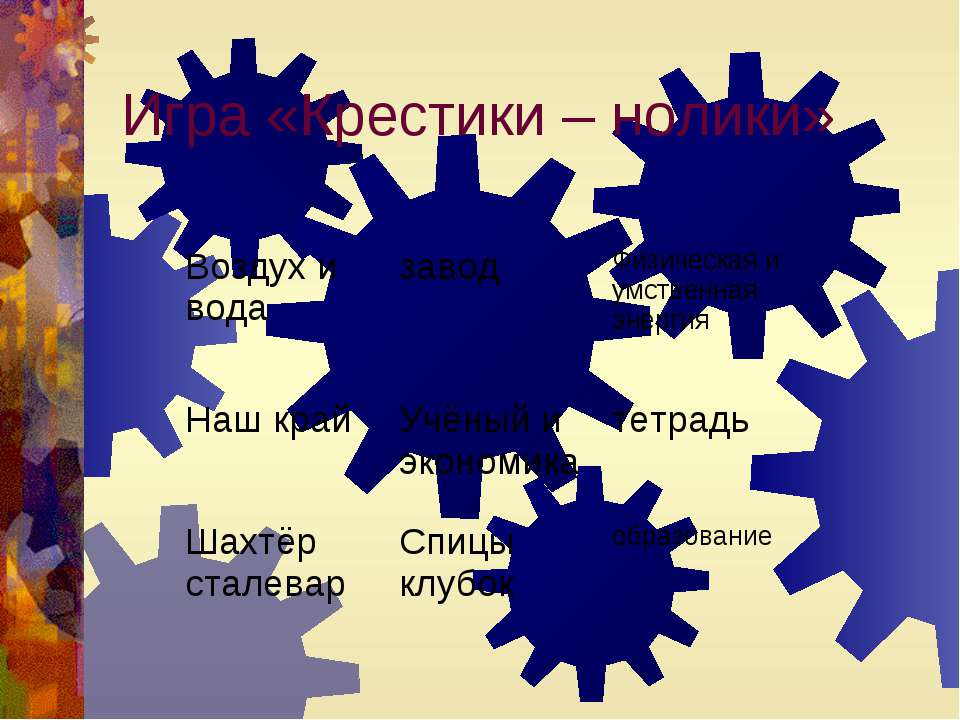 Игра «Крестики – нолики» Воздух и вода завод Физическая и умственная энергия ...