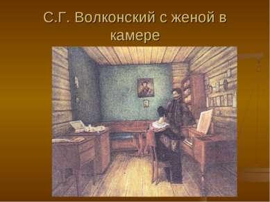 С.Г. Волконский с женой в камере