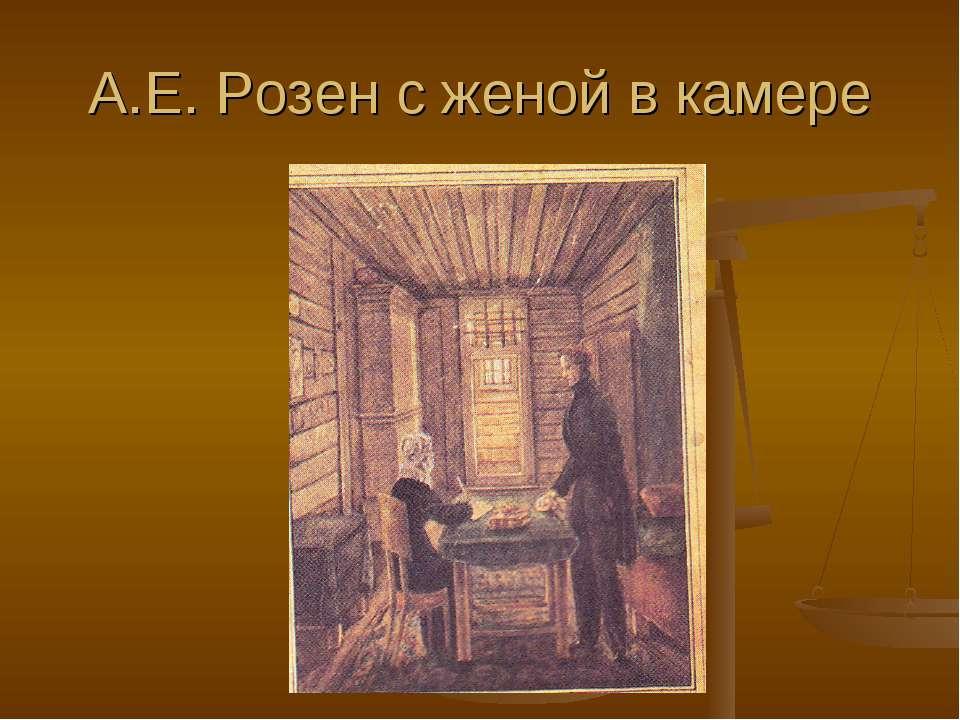 А.Е. Розен с женой в камере
