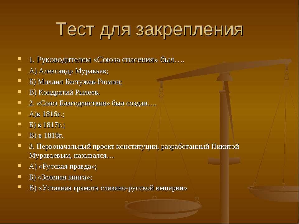 Тест для закрепления 1. Руководителем «Союза спасения» был…. А) Александр Мур...