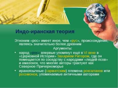 Индо-иранская теория Этноним «рос» имеет иное, чем «рус», происхождение, явля...