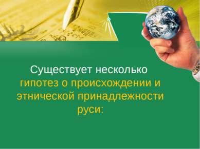 Существует несколько гипотез о происхождении и этнической принадлежности руси: