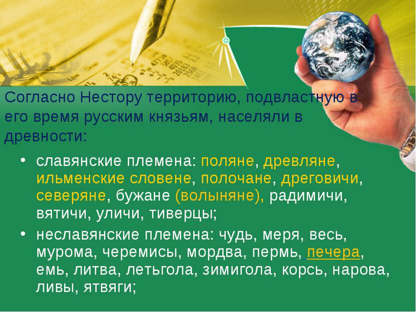 Согласно Нестору территорию, подвластную в его время русским князьям, населял...