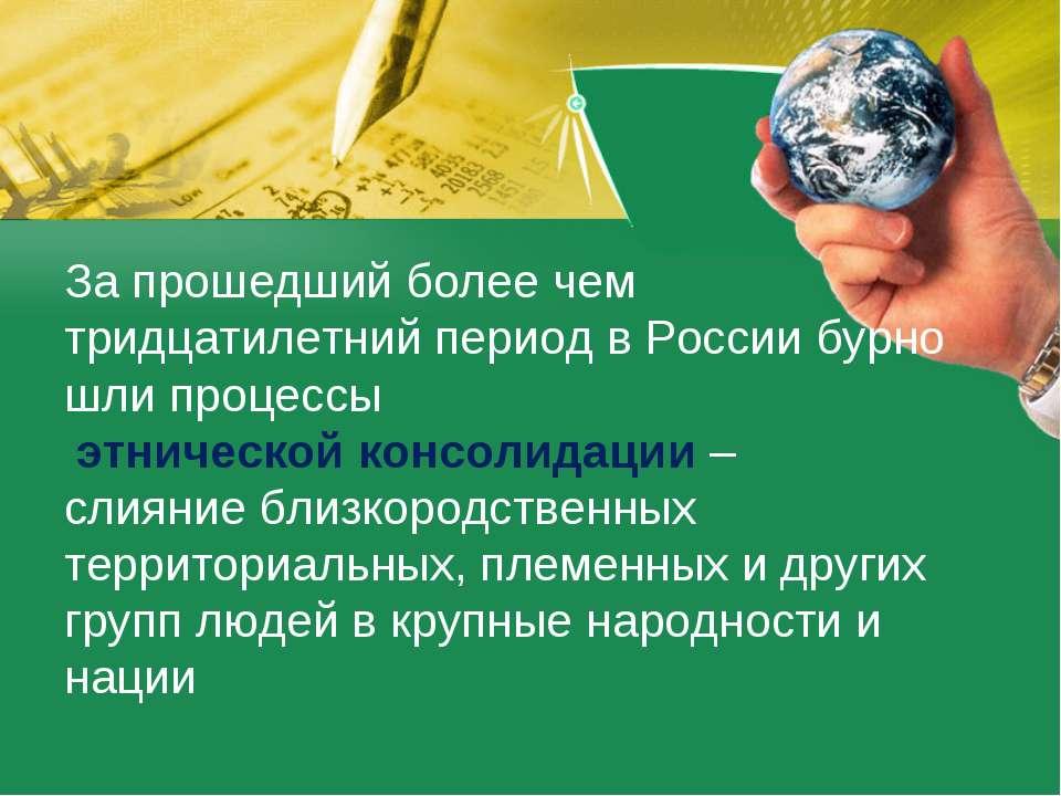 За прошедший более чем тридцатилетний период в России бурно шли процессы этни...