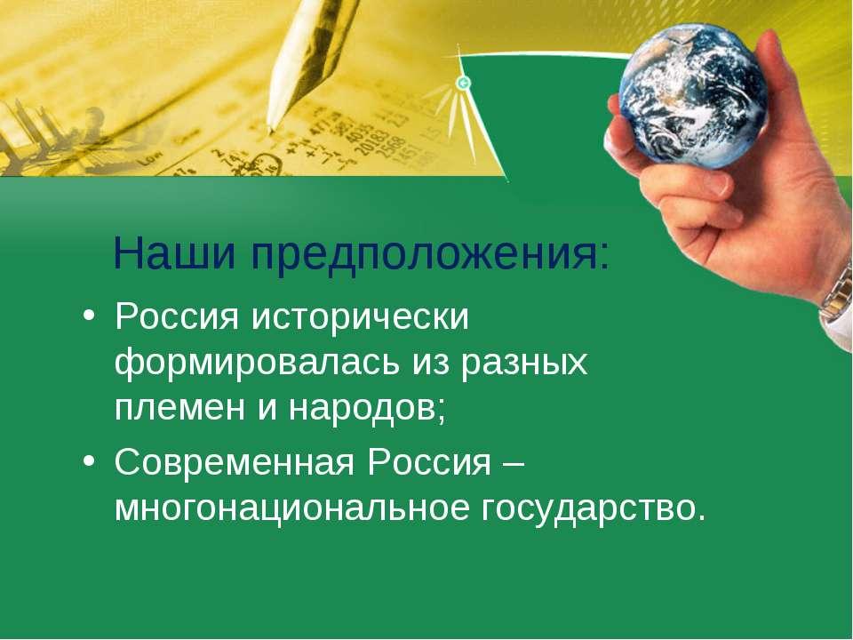 Наши предположения: Россия исторически формировалась из разных племен и народ...