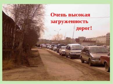 Очень высокая загруженность дорог!