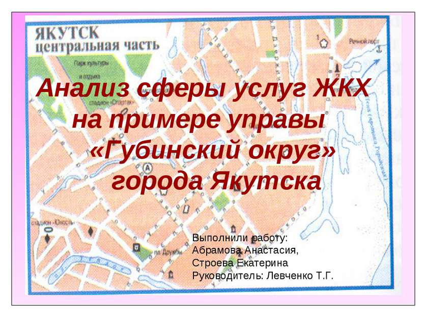 Анализ сферы услуг ЖКХ на примере управы «Губинский округ» города Якутска Вып...