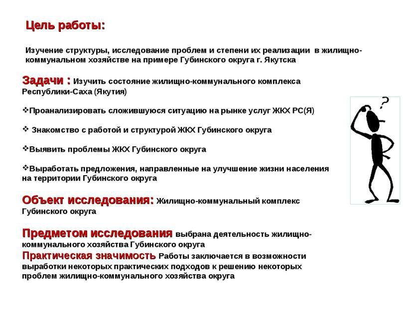 Задачи : Изучить состояние жилищно-коммунального комплекса Республики-Саха (Я...