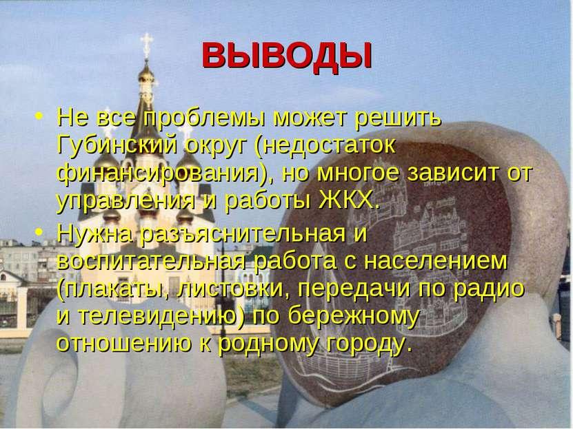 ВЫВОДЫ Не все проблемы может решить Губинский округ (недостаток финансировани...