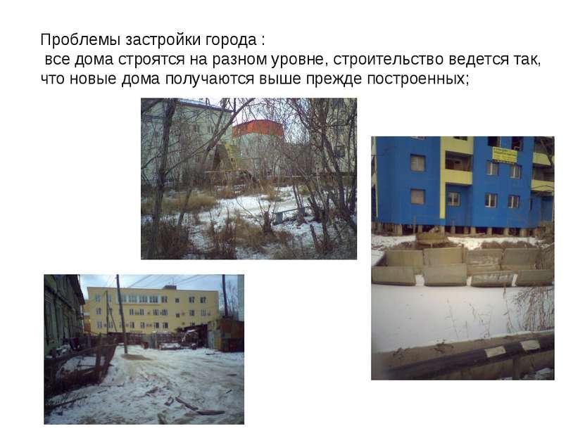 Проблемы застройки города : все дома строятся на разном уровне, строительство...