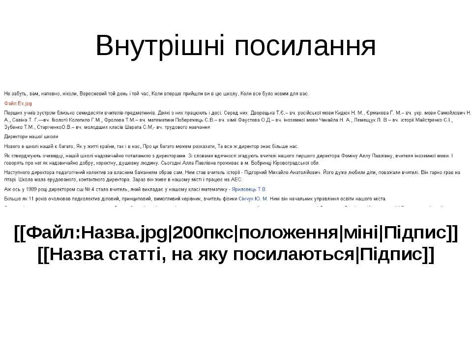 Внутрішні посилання [[Файл:Назва.jpg|200пкс|положення|міні|Підпис]] [[Назва с...