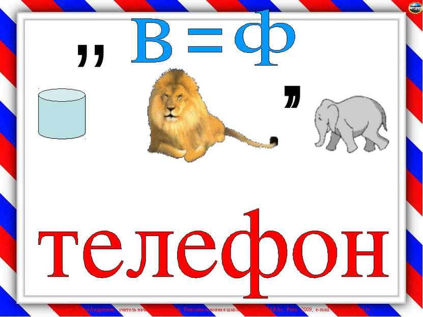 , , , , Лазарева Лидия Андреевна, учитель начальных классов, Рижская основная...
