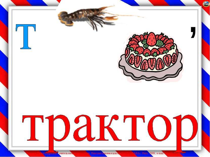, Лазарева Лидия Андреевна, учитель начальных классов, Рижская основная школа...