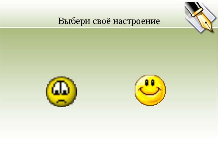 Выбери своё настроение