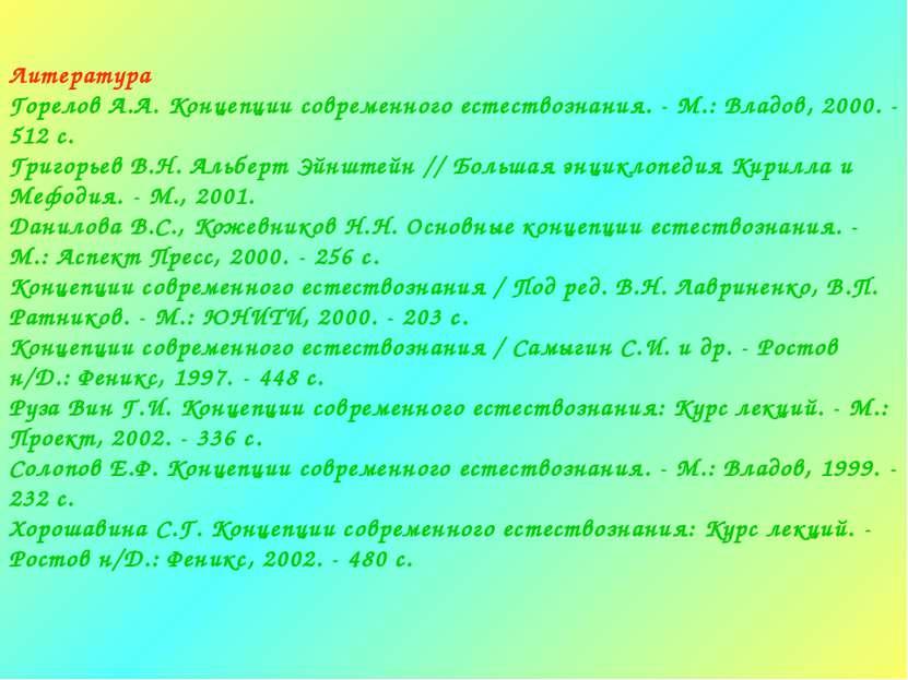 Литература Горелов А.А. Концепции современного естествознания. - М.: Владов, ...