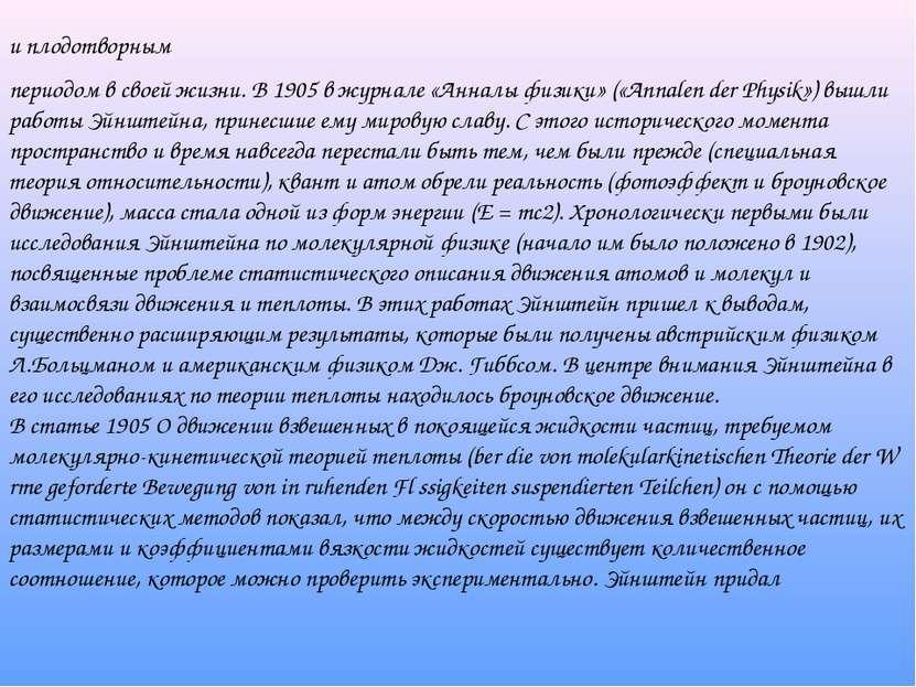 и плодотворным периодом в своей жизни. В 1905 в журнале «Анналы физики» («Ann...