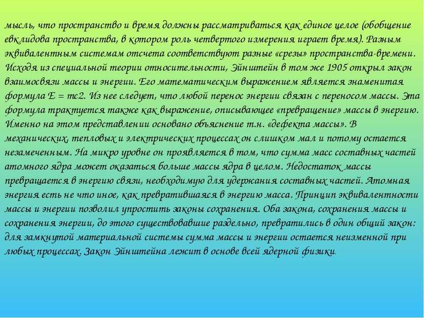 мысль, что пространство и время должны рассматриваться как единое целое (обоб...