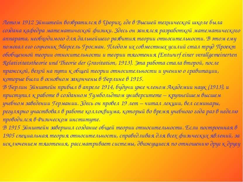 Летом 1912 Эйнштейн возвратился в Цюрих, где в Высшей технической школе была ...