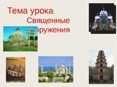Тема урока: Священные сооружения
