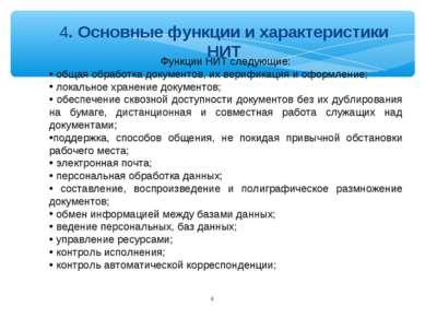 Функции НИТ следующие: общая обработка документов, их верификация и оформлени...