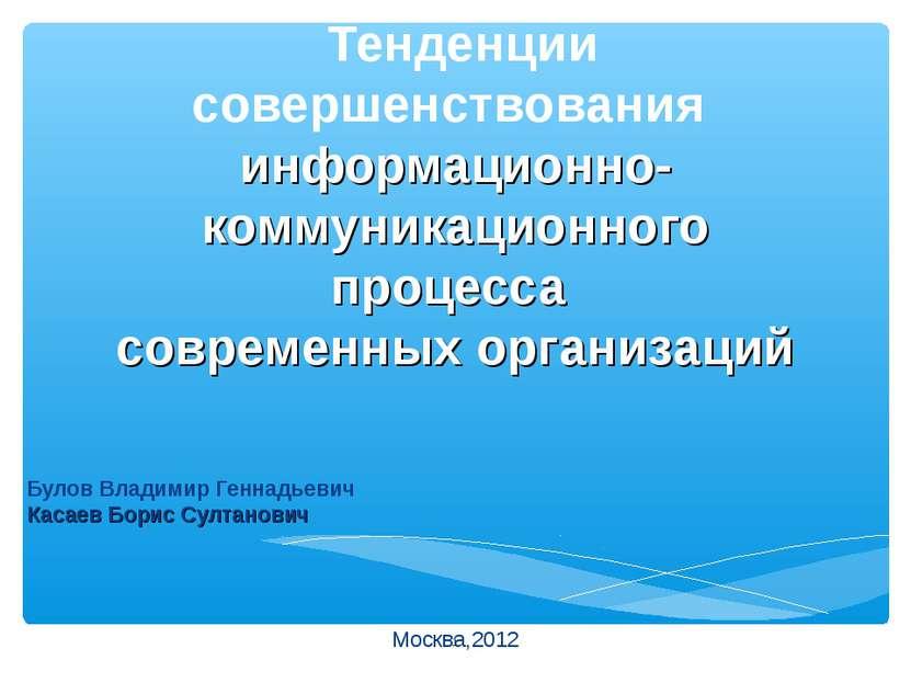 Институт экономики и предпринимательства к докладу на тему: Тенденции соверше...