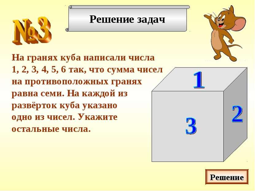 Решение задач На гранях куба написали числа 1, 2, 3, 4, 5, 6 так, что сумма ч...