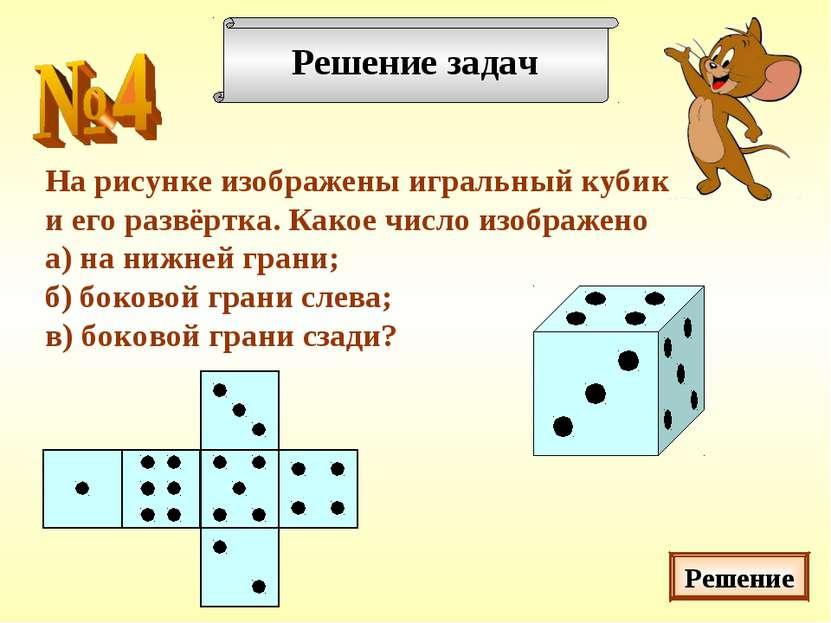 Решение задач На рисунке изображены игральный кубик и его развёртка. Какое чи...