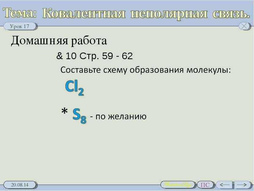 & 10 Стр. 59 - 62 Домашняя работа Урок 17 ПС