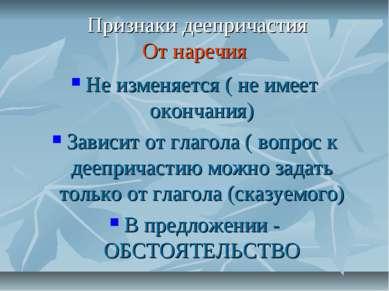 Признаки деепричастия От наречия Не изменяется ( не имеет окончания) Зависит ...